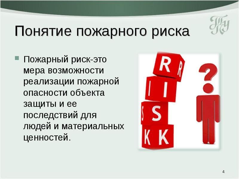 Пожарный риск