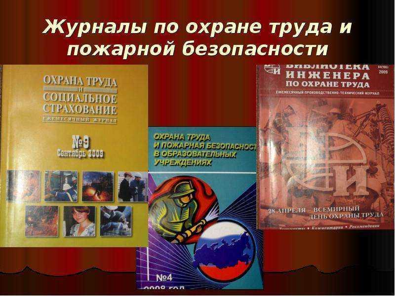 Журналы по охране труда купить
