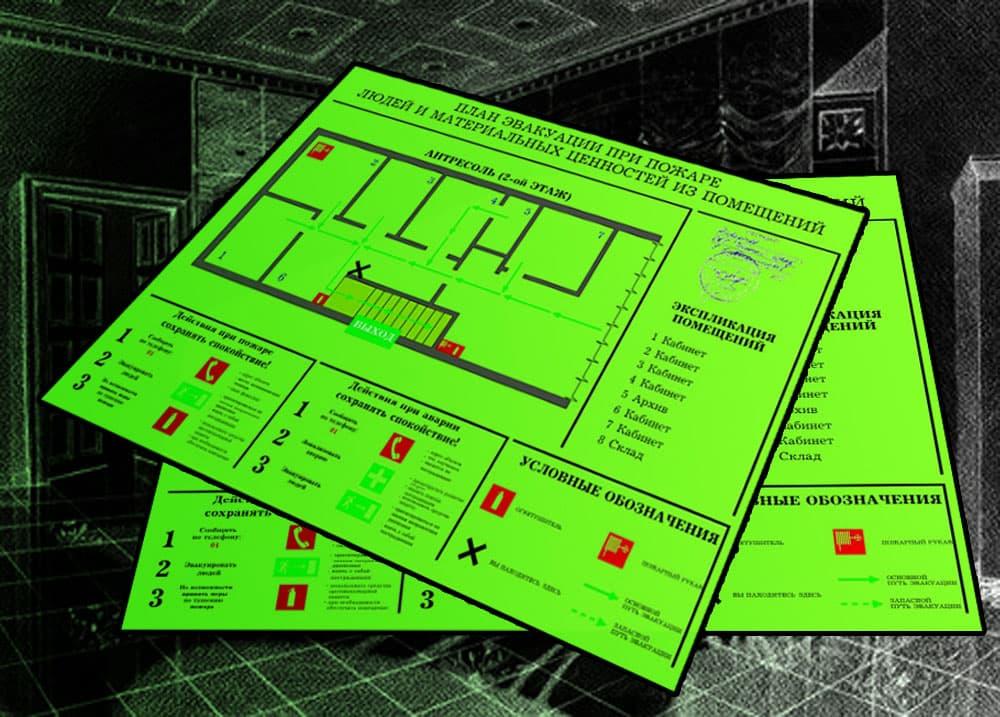 Фотолюминесцентные планы эвакуации