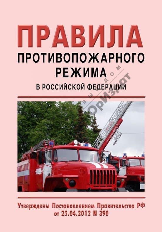 Правила противопожарного режима