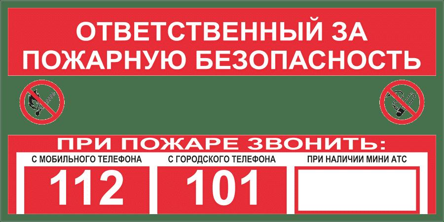 Ответственный за пожарную безопасность табличка
