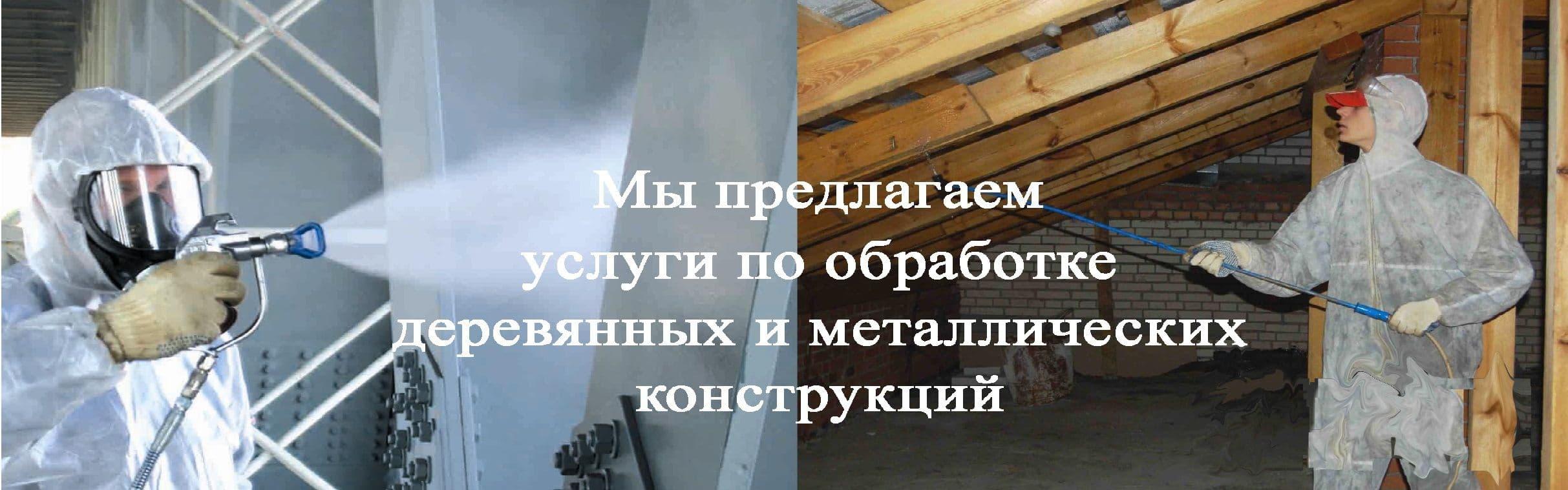 Огнезащитная обработка металлических и деревянных конструкций