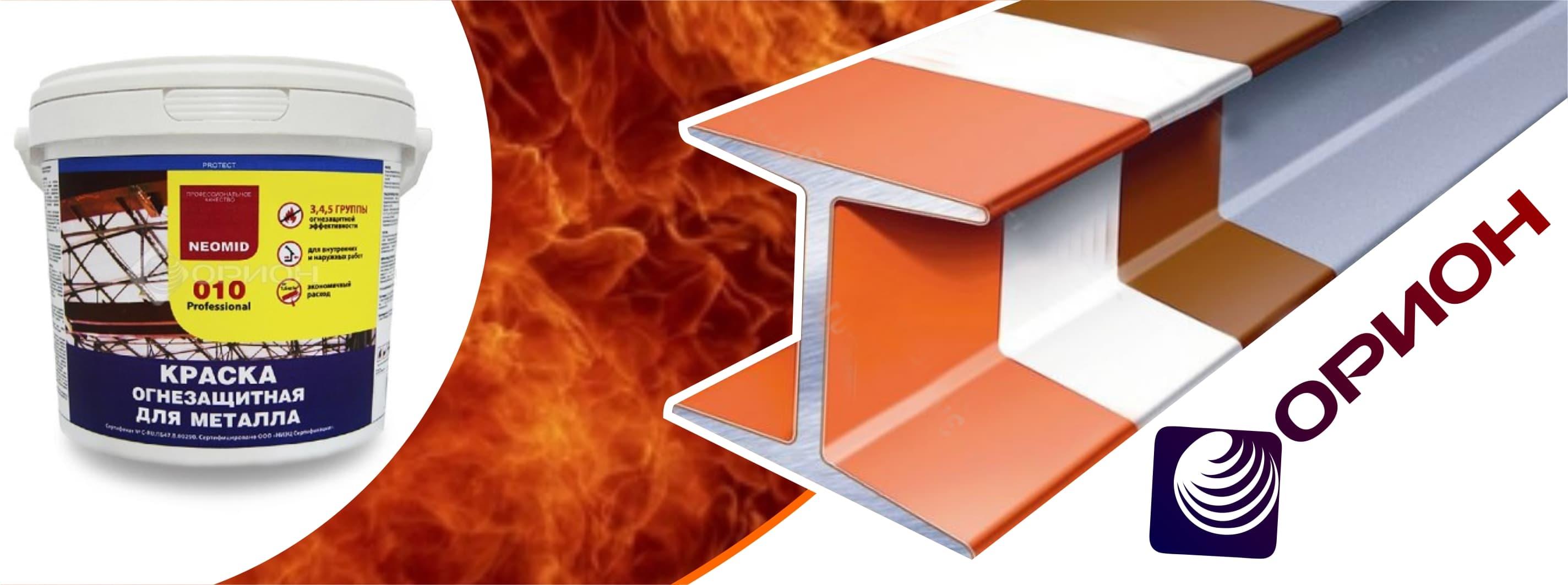 Огнезащитная краска для металлоконструкций