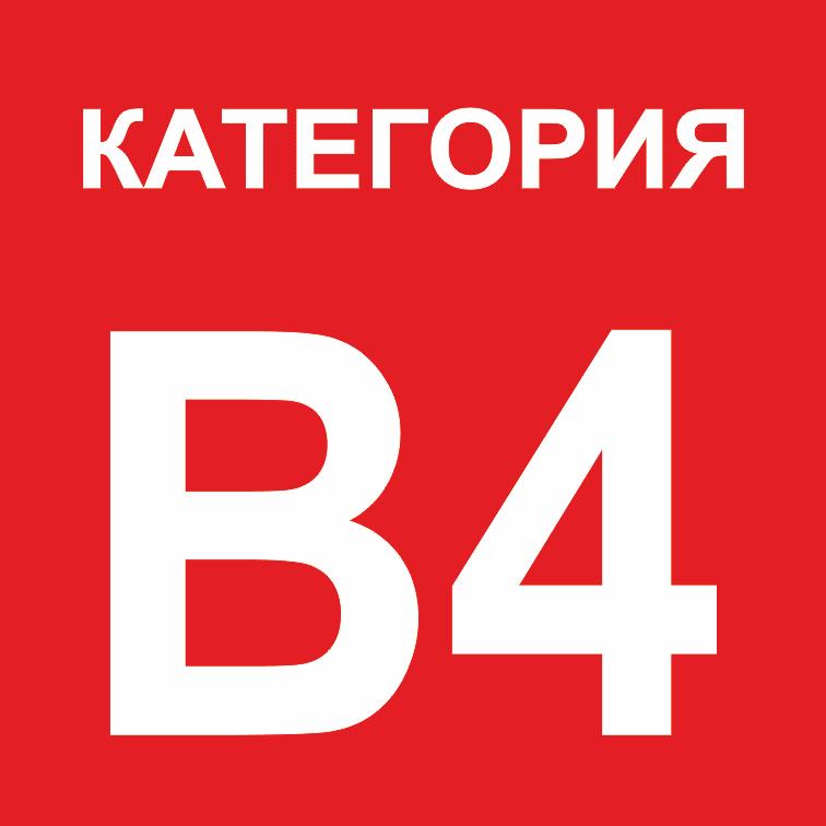 Категория помещения B4