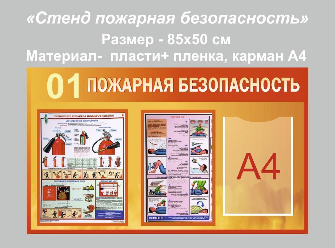 Информационный стенд по противопожарной безопасности