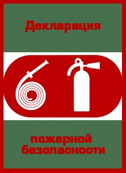 Пожарная декларация