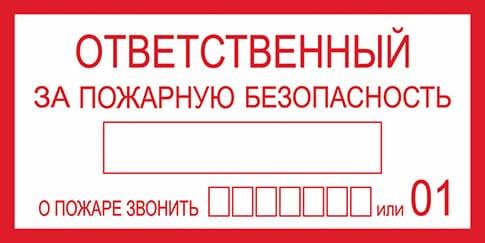 «Ответственный за пожарную безопасность», табличка