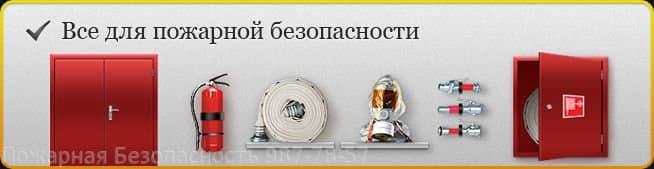 пожарная категория зданий