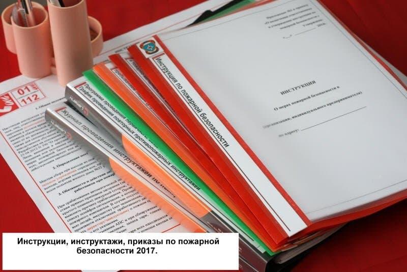 пожарная безопасность документы 2017