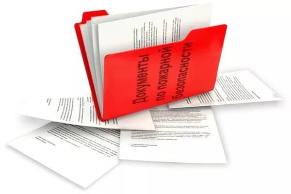 документы по пожарной безопасности в организации