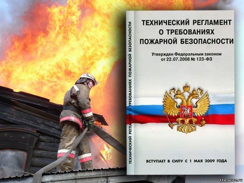 Технические требования пожарной безопасности