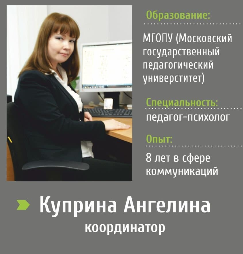 http://msc01.ru/images/upload/angelina_kuprina.jpg