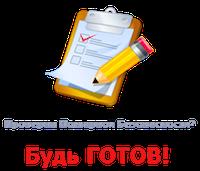 Пожарные документы в организации 3