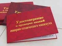 Пожарные документы в организации 5